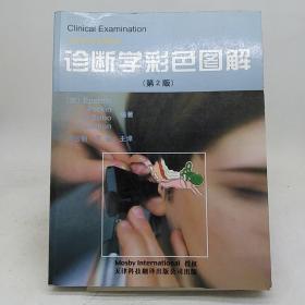 诊断学彩色图解(第2版)