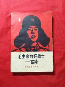 毛主席的好战土——雷锋(1963年、林题完好)