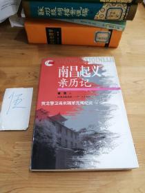南昌起义亲历记:贺龙警卫连长随军见闻纪实