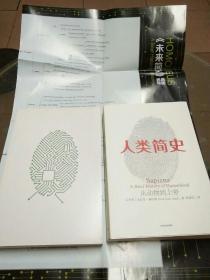 人类简史:从动物到上帝、未来简史:从智人到智神(2册合售)带张思维导图