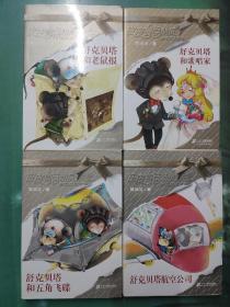 皮皮鲁总动员舒克贝塔系列:《舒克贝塔和老鼠报》《舒克贝塔和五角飞碟》《舒克贝塔和歌唱家》《舒克贝塔航空公司》 (4本合售)