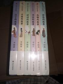 中华故事(全6册)