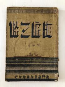海底三杰 民国35年版 新青年小说丛书第八种