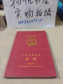 中国自驾旅游护照