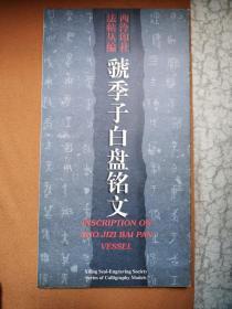 虢季子白盘铭文