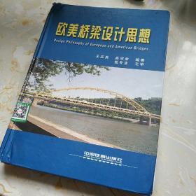 欧美桥梁设计思想