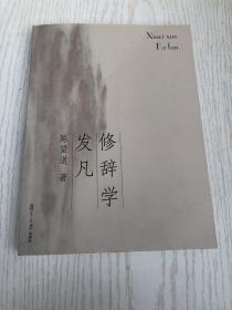 修辞学发凡