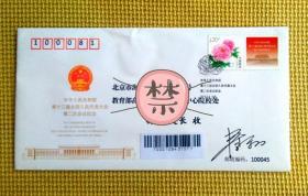 中华人民共和国第十三届全国人民代表大会第二次会议纪念封(实寄封)