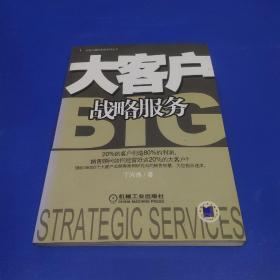 大客户战略服务