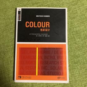 国际平面设计基础教程--COLOUR色彩设计