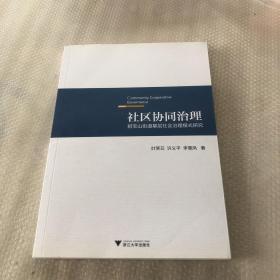 社区协同治理:招宝山街道基层社会治理模式研究