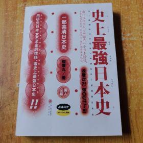 史上最强日本史(1版1印)