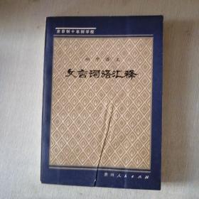 全日制十年制学校初中语文文言词语汇释