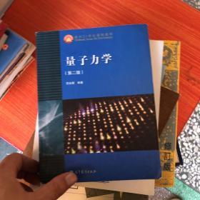 量子力学(第二版):面向21世纪课程教材