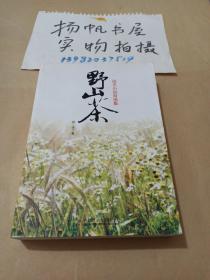 野山茶:谈天小说自选集