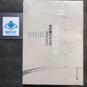 发展的轨迹:谢伏瞻经济文集2002-2012