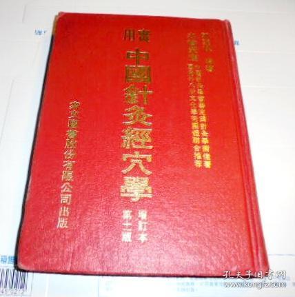 实用中国针灸经穴学(第11版)