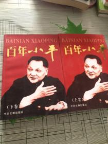 百年小平(全2册)上下册
