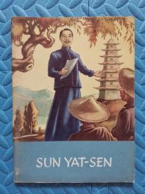 Real People:Sun Yat—Sen(1956年)