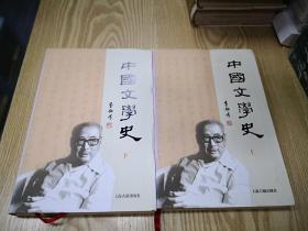 中国文学史(全2册)