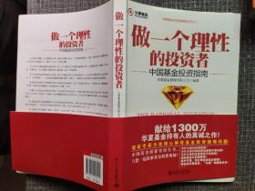 做一个理性的投资者:中国基金投资指南
