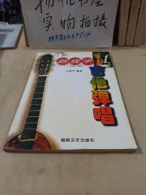 跟我学吉他弹唱