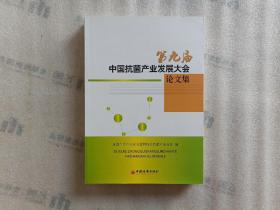 第九届中国抗菌产业发展大会论文集【平装16开】