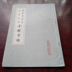 毛主席诗词三十九首小楷字帖