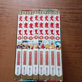 犬夜叉(全八册)盒装