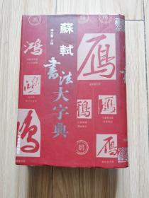 苏轼书法大字典、黄庭坚书法大字典、蔡襄蔡京书法大字典、等三册合售(大32开精装有书衣、2009年初版、也可拆开出售)见书影及描述