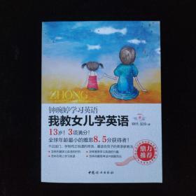 钟琬婷学习英语我教女儿学英语