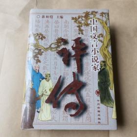 中国文言小说家评传