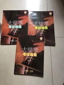 大提琴考級曲集(最新修訂版) 附CD六張第一套第二套第三套
