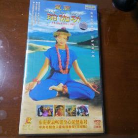 蕙兰瑜伽功 (3VCD)