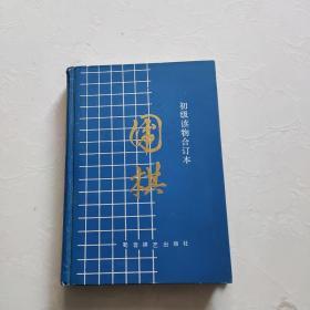 围棋(初级读物合订本)精装     一版一印