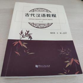 古代汉语教程(第3版)