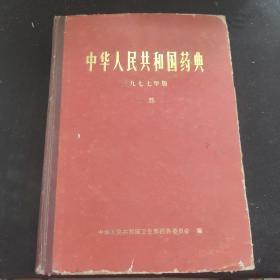 中华人民共和国药典 1977年版 二部