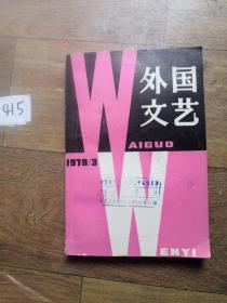 外国文艺1979年第三期双月刊。