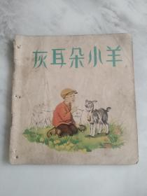 老版彩色连环画:灰耳朵小羊