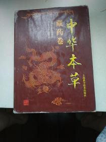 中华本草 - 藏药卷