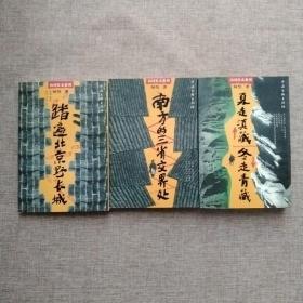 山河狂走系列:南方的三省交界处、夏走滇藏冬走青藏、踏遍北京野长城(3本合售)