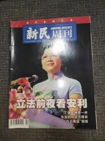 """新民周刊 2005年第14期  关键词:立法前夜看安利!""""白马贿选""""调查!东亚的对话与博弈、丁俊晖神奇一杆!"""