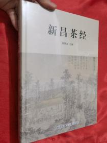 新昌茶经【大16开,硬精装】未拆封