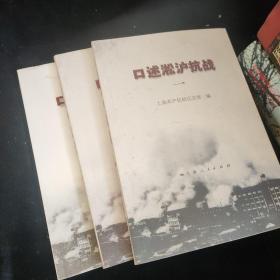 口述淞沪抗战1-3