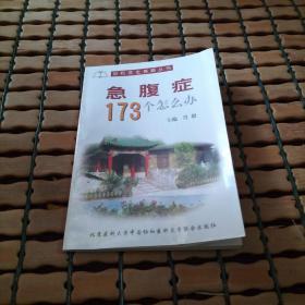 急腹症173个怎么办——协和医生答疑丛书