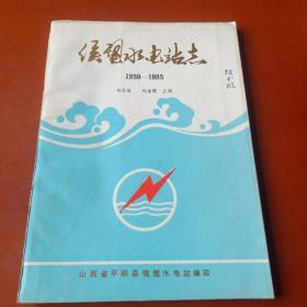 侯壁水电站志1959——1985