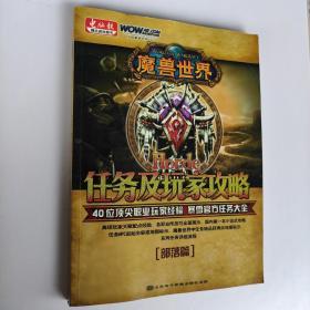 魔兽世界 任务及玩家攻略 部落篇(无盘)