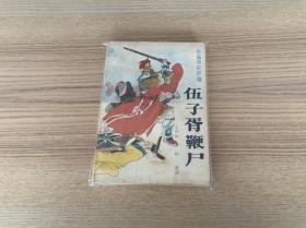 新编传统评书:伍子胥鞭尸