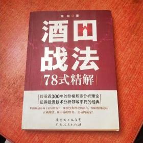 酒田战法78式精解
