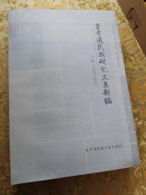 费孝通民族研究文集新编下卷